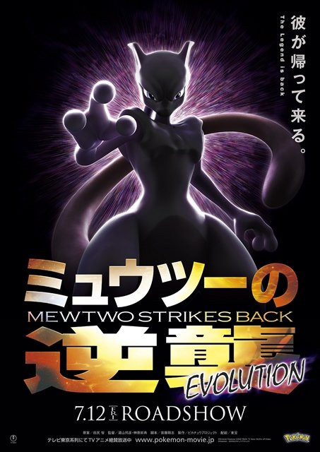 فيلم Pokemon: Mewtwo Strikes Back Evolution مدبلج للعربية