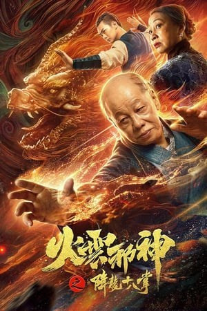 فيلم Eighteen Palms of the Falling Dragon 2020 مترجم اون لاين